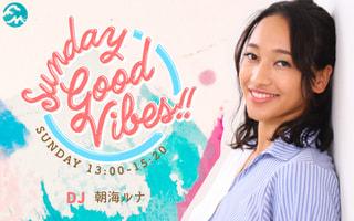 新番組「Sunday Good Vibes!!」4月4日(日)スタート!