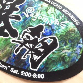 Bakumon_sticker_awabi1
