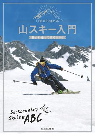 いまから始める 山スキー入門 / 山と溪谷社