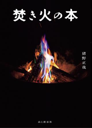 焚き火の本 / 猪野正哉さん著