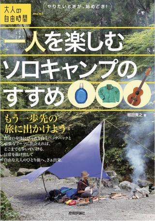 一人を楽しむソロキャンプのすすめ / 堀田貴之さん著