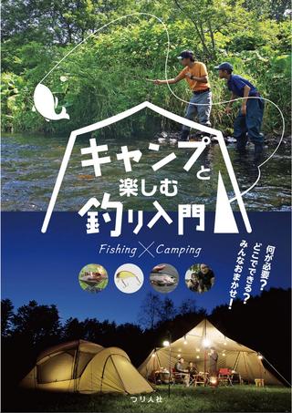 キャンプと楽しむ釣り入門 / つり人社書籍編集部