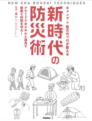 キャンプ×防災のプロが教える 新時代の防災術 / 寒川一さん著