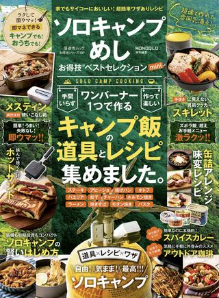 ソロキャンプめしお得技ベストセレクション / 晋遊舎編集