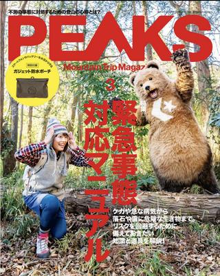 PEAKS 2021年3月号 / PEAKS編集部
