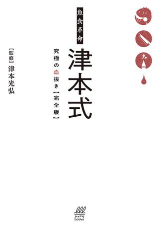 魚食革命 津本式 究極の血抜き / 津本光弘さん 編