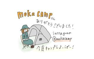 こいしゆうかとmokacamp〜父親と仲良しなオシャレ女子