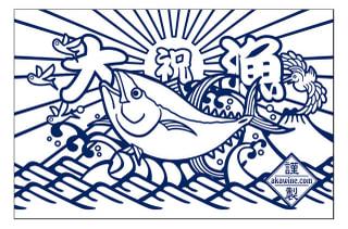 自分だけのオリジナル大漁旗を作ってみませんか?