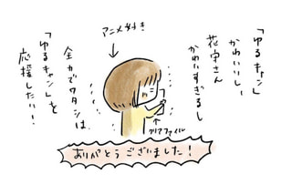 こいし先生とアニメ「ゆるキャン△」