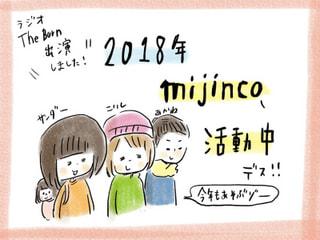 mijinco大新年会