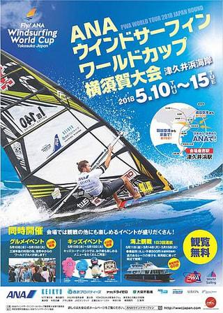 今年も津久井浜で開催!ウィンドサーフィンW杯