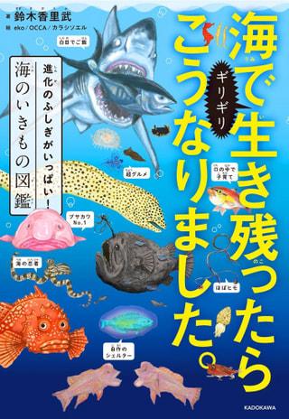 釣り博士のマメ知識『海の生き物おすすめ本』