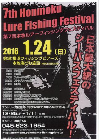 人気のシーバス釣り大会来月開催!