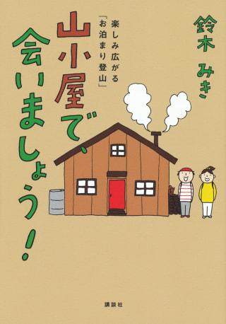 山小屋で、会いましょう!/ 鈴木みきさん著