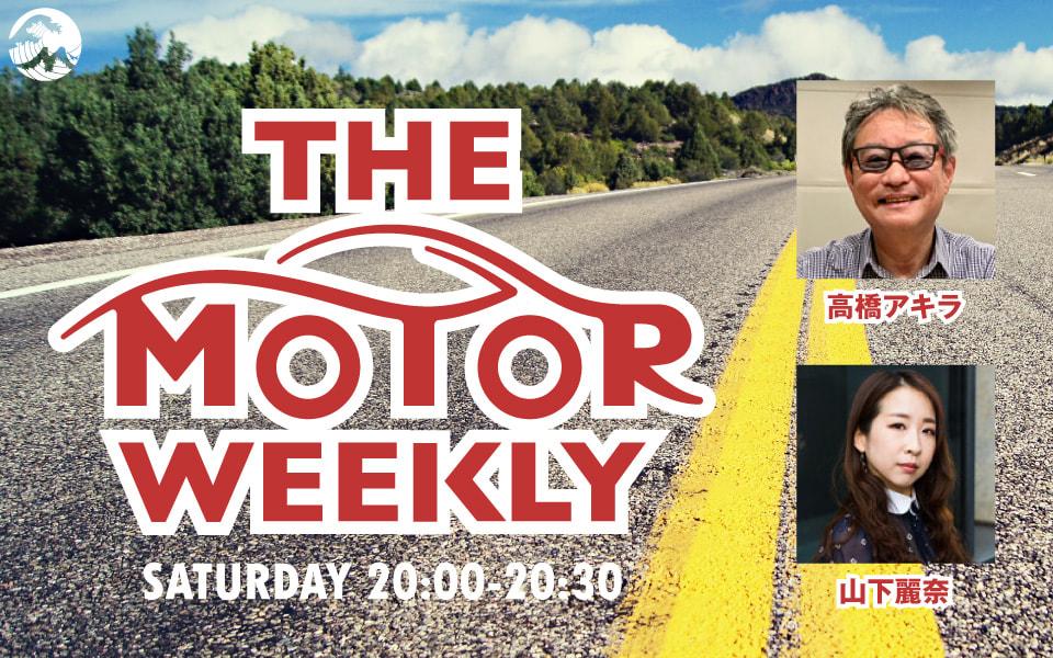 The Motor Weekly - Fm yokohama 84.7