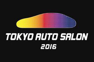 【プレゼント】「東京オートサロン2016」の一般招待券