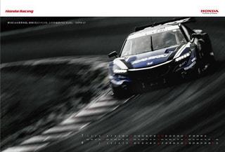 【プレゼント】2015ホンダ・モータースポーツカレンダー 3名様 12月13日オンエア分