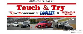 新車に触れて、サーキット走行に愛車でトライできる貴重なイベント開催!