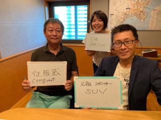 DS3 CROSSBACK/BMW X5 ゲスト:桂伸一さん 第329回 8月24日放送