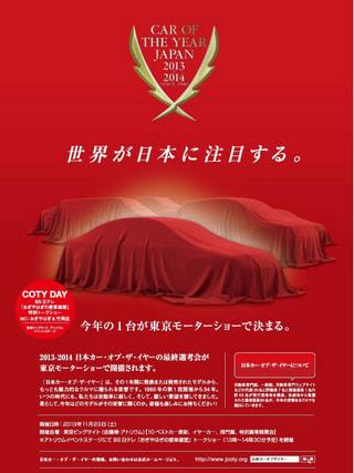 【COTY】2013-2014 日本カー・オブ・ザ・イヤーの最終選考会が東京モーターショーで開催されます