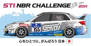 【STI】レーシングオイル購入でオイルフィルターやステッカーがもらえるキャンペーン