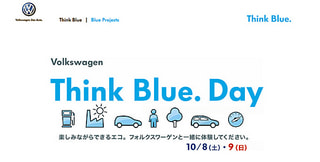 【VW】フォルクスワーゲンが10月8~9日に東京・二子玉川で「Think Blue. Day」を開催