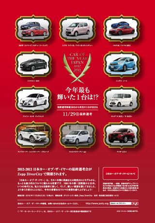 2012-2013 日本カー・オブ・ザ・イヤーの最終選考会がZepp DiverCityで開催されます