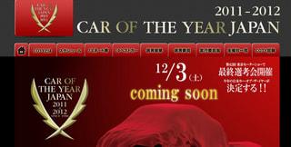 【JCOTY】日本カー・オブ・ザ・イヤーのノミネート車を発表。決定は12月3日