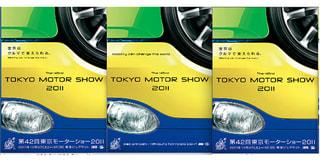 【JAMA】東京モーターショーの開催概要を発表。一般公開は12月3日から11日まで