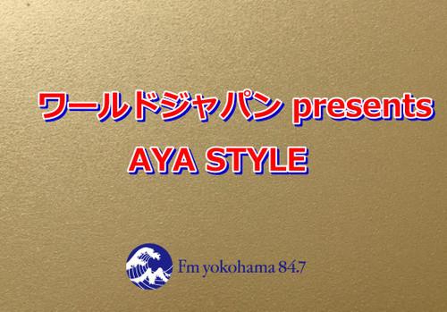 Aya_style_logo