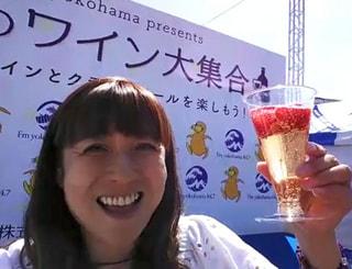 FMヨコハマ presents 世界のワイン大集合!~世界のワインとクラフトビールを楽しもう!~