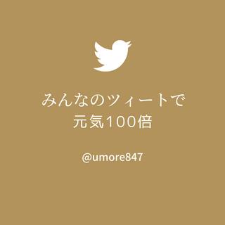 みんなのツィートで元気100倍★2021.02.26 Edition