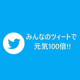 みんなのツィートで元気100倍★