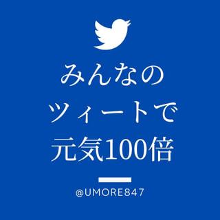 みんなのツィートで元気100倍★2021.05.07 Edition