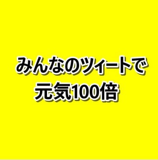 みんなのツィートで元気100倍★2021.01.08 Edition