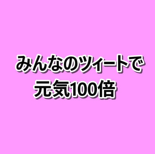 みんなのツィートで元気100倍★2020.12.25 Edition