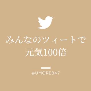 みんなのツィートで元気100倍★2021.06.11 Edition
