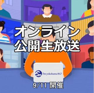 番組初のオンライン公開生放送!