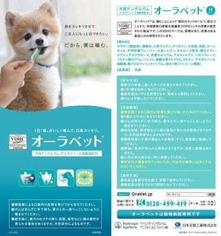 犬用デンタルガム「オーラベット」プレゼント