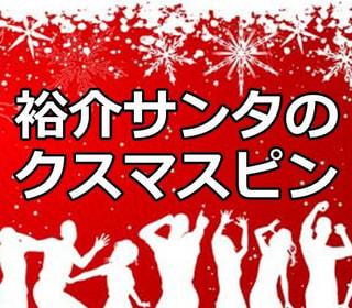 裕介サンタのクリスマスピンPart.2