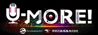 【春のドライブに】神奈川スバル U-MORE!コラボステッカー