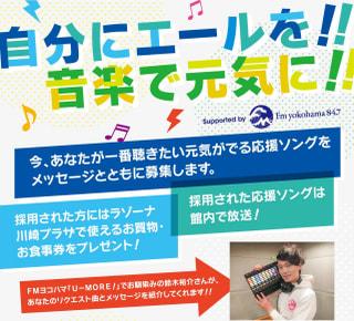 ラゾーナ川崎プラザ『自分にエールを!音楽で元気に!』Supported by FMヨコハマ