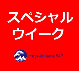 FMヨコハマ U-MORE! みんなが欲しい!生活を豊かにする豪華家電をドーンとプレゼント!!