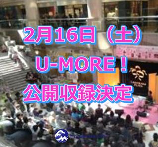 2月16日(土)U-MORE!公開収録が決定しました!!!