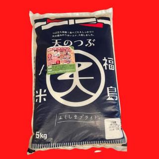 福島オリジナルブランド米の「天のつぶ」5㎏を10名様にプレゼント