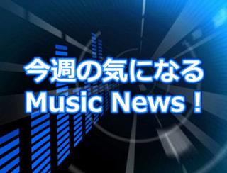 今週の洋楽ニュース