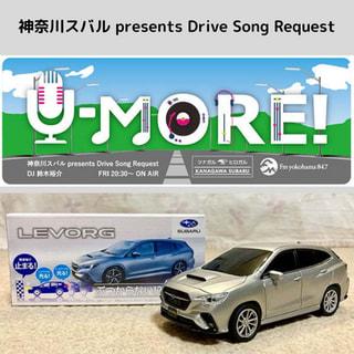 神奈川スバル presents Drive Song Request