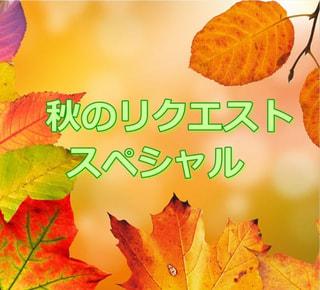 本日はリスナー大感謝祭