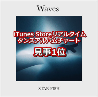 STAR FISH Wavesfeat.Tom 見事1位獲得