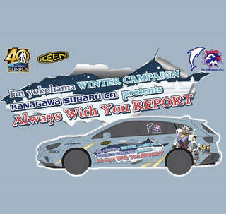 今週末から!KANAGAWA SUBARU presents Always With You REPORT
